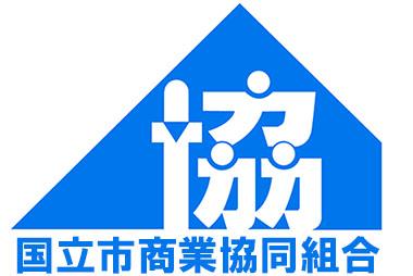 国立市商業協同組合について